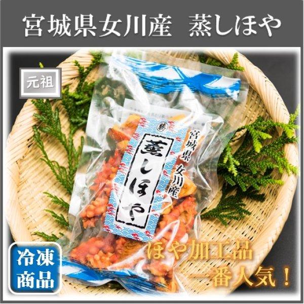 画像1: 宮城県女川産 蒸しほや (1)